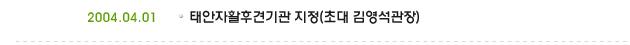 2004.04.01 태안자활후견기관 지정(초대 김영석 관장)