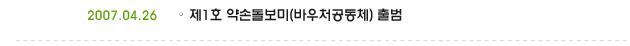 2007.04.26 제1호 약손돌보미(바우처공동체)출범