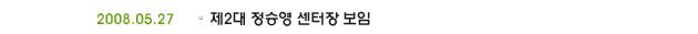 2008.05.27 제2대 정승영 센터장 부임