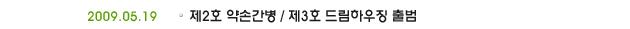 2009.05.19 제2호 약손간병 / 제3호 드림하우징 출범