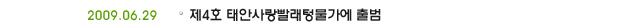 2009.06.29 제4호 태안사랑빨래터우물가에 출범