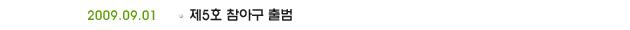 2009.09.01 제5호 참아구 출범