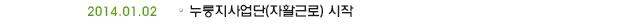 2014.01.02 누룽지사업단(자활근로) 시작