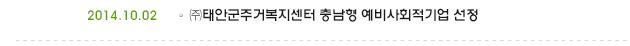 2014.10.02 ㈜태안군주거복지센터 충남형 예비사회적기업 선정