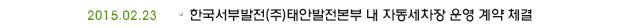 2015.02.23 한국서부발전(주)태안발전본부 내 자동세차장 운영 계약 체결