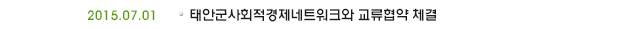 2015.07.01 태안군사회적경제네트워크와 교류협약 체결