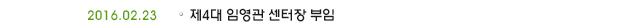 2016.02.23 제4대 임영관 센터장 부임