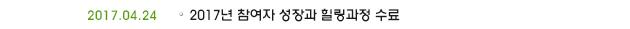 2017.04.24 2017년 참여자 성장과 힐링과정 수료