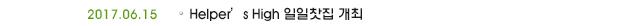 2017.06.15 Helper's High 일일찻집 개최