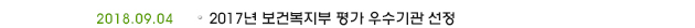 2018.09.04 2017년 보건복지부 평가 우수기관 선정