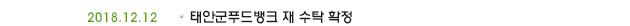 2018.12.12 태안군푸드뱅크 재 수탁 확정